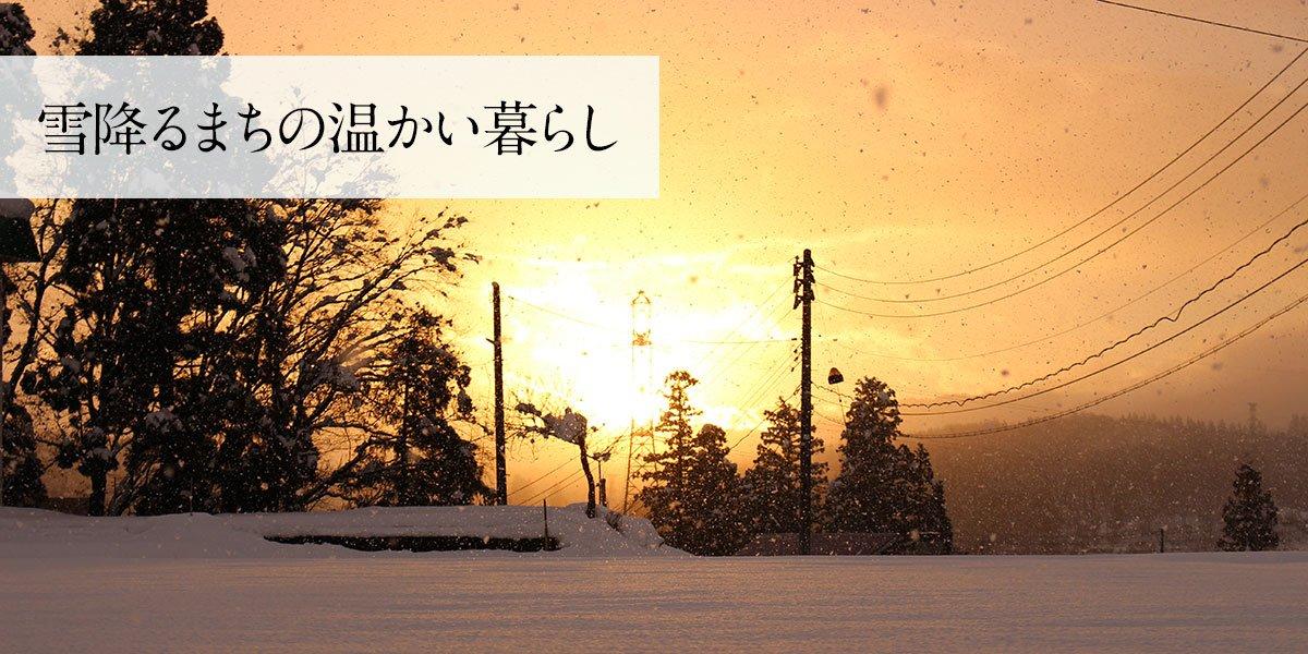 「雪降るまちの温かい暮らし」越後妻有・十日町